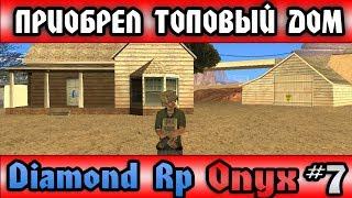 Приобрел лучший дом в деревне | Diamond Rp Onyx (SAMP)
