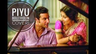 Piyu bole |  Violin Cover | Manzil Kumar Gogoi |
