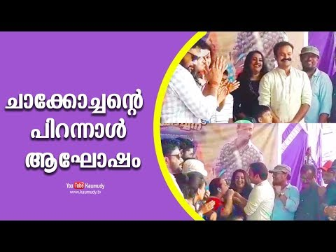 Chakochan's birthday celebration at thattinpurath achuthan film location
