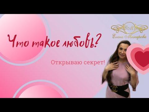 Что такое любовь к себе? Открываю секрет!
