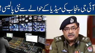 IG Punjab introduces new media policy | Breaking News - Lahore News HD