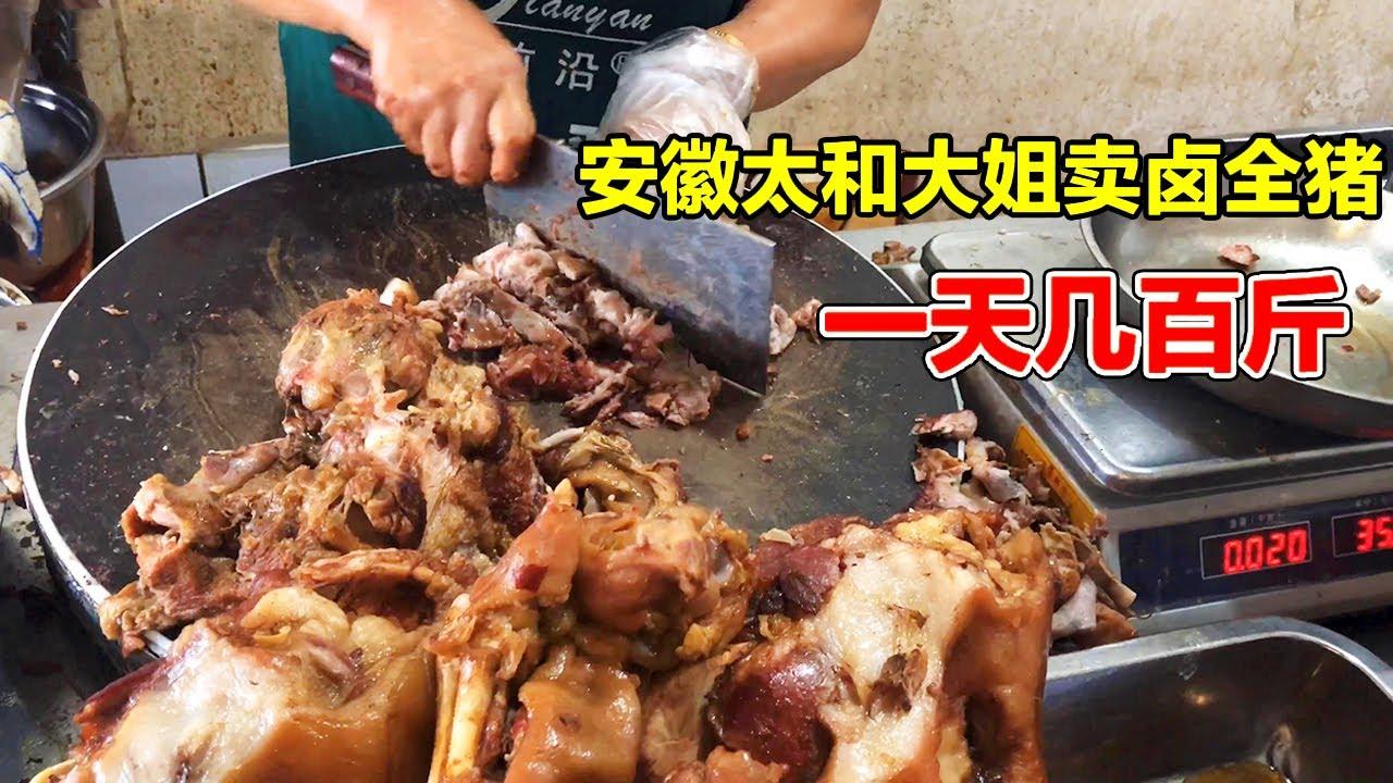 安徽乡镇大姐卖卤全猪,猪头肉35元一斤,一天几百斤全部卖完!【唐哥美食】