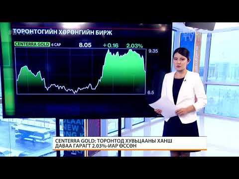 Centerra Gold: Монголын ЗГ-тай дахин хэлэлцээ хийж эхэлнэ гэж найдаж байна