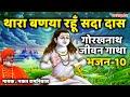 Download Meri Kar Do Puri Aas #Guru Gorakhnath Bhajan #Bhakt Ramniwas #Superline Music MP3 song and Music Video