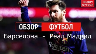 Барселона  -  Реал Мадрид  Обзор и прогноз 06.05.2018 Эль-Класико