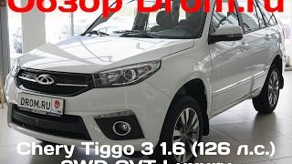 Chery Tiggo 3 2017 1.6 (126 л.с.) 2WD CVT Luxury - видеообзор