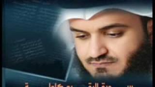 سورة البقرة كاملة للشيخ مشاري بن راشد العفاسي