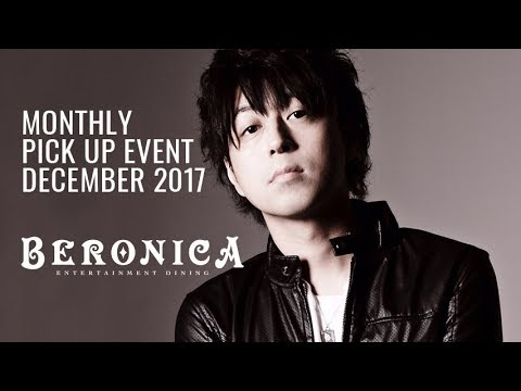 BERONICA MONTHLY PICKUP EVENT 2017.12