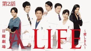 『A LIFE〜愛しき人〜』は、TBS系「日曜劇場」枠で2017年1月 15日から毎...