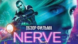 Нерв - Кино о том, как умирают за лайки (Обзор)