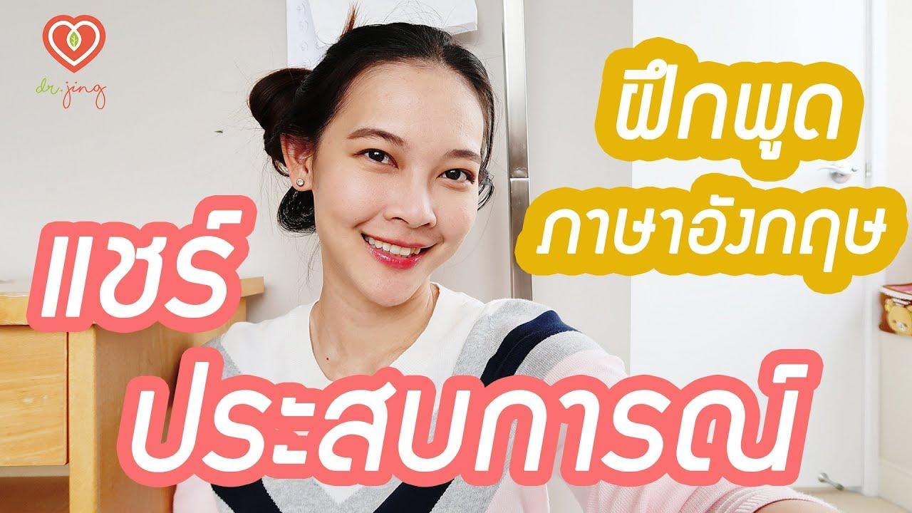 แชร์ประสบการณ์ ฝึกพูดภาษาอังกฤษ 5 เทคนิค | หมอจริง เข้าใจวัยรุ่น Dr Jing