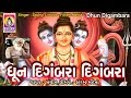 Datt Bavani Gujarati || Dhun-digambara Digambara || Foram Mehta || Brij Joshi || Shivam Cassettes video