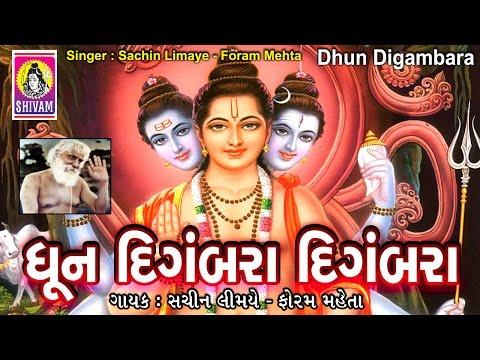 Digambara Digambara -Dhun || Datt Bavani Gujarati || Foram Mehta || Brij Joshi || Shivam Cassettes