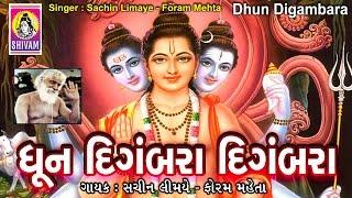 Datt Bavani Gujarati || Dhun-Digambara Digambara || Foram Mehta || Brij Joshi || Shivam Cassettes