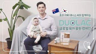듀오락 글로벌 육아 응원 캠페인! 호주 아빠 데니스 씨…