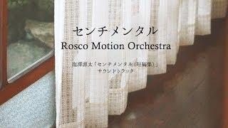 センチメンタル - Rosco Motion Orchestra|塩澤源太「センチメンタル(短編集)」サウンドトラック