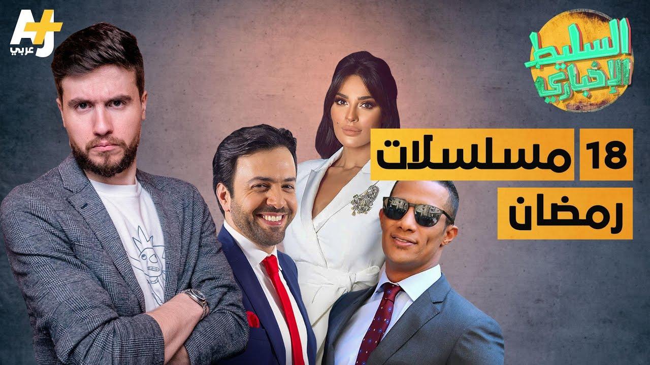 السليط الإخباري - مسلسلات رمضان | الحلقة (18) الموسم السابع
