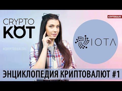 что такое iota