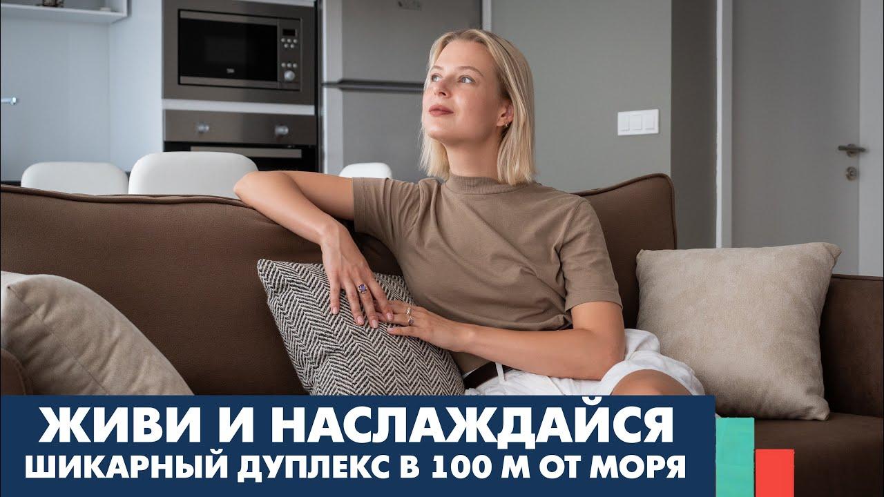 Шикарный дуплекс, квартира в Алании в 100 м от моря. Для ценителей недвижимости в Турции
