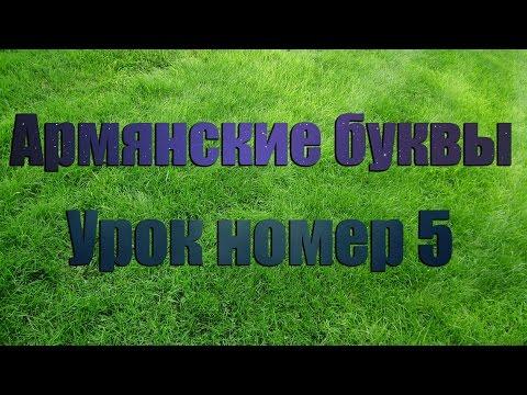 Уроки Армянского языка, Учим писать армянские буквы, Урок номер 5