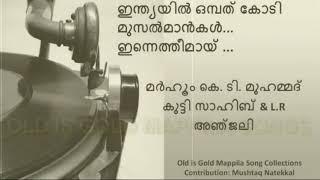 Indiayil   K. T. Mohammed Kutti & L.R. Anjali   Old is Gold Mappila Songs   Mushtaq Natekkal