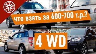 4WD, что взять за 600-700к руб? ( Интересные видео от РДМ-Импорт )