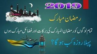 Ramzan Mubarak 2019 First Ramazan ul mubarak kab hy