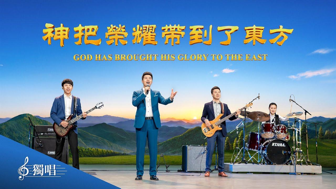 基督教会诗歌《神把荣耀带到了东方》