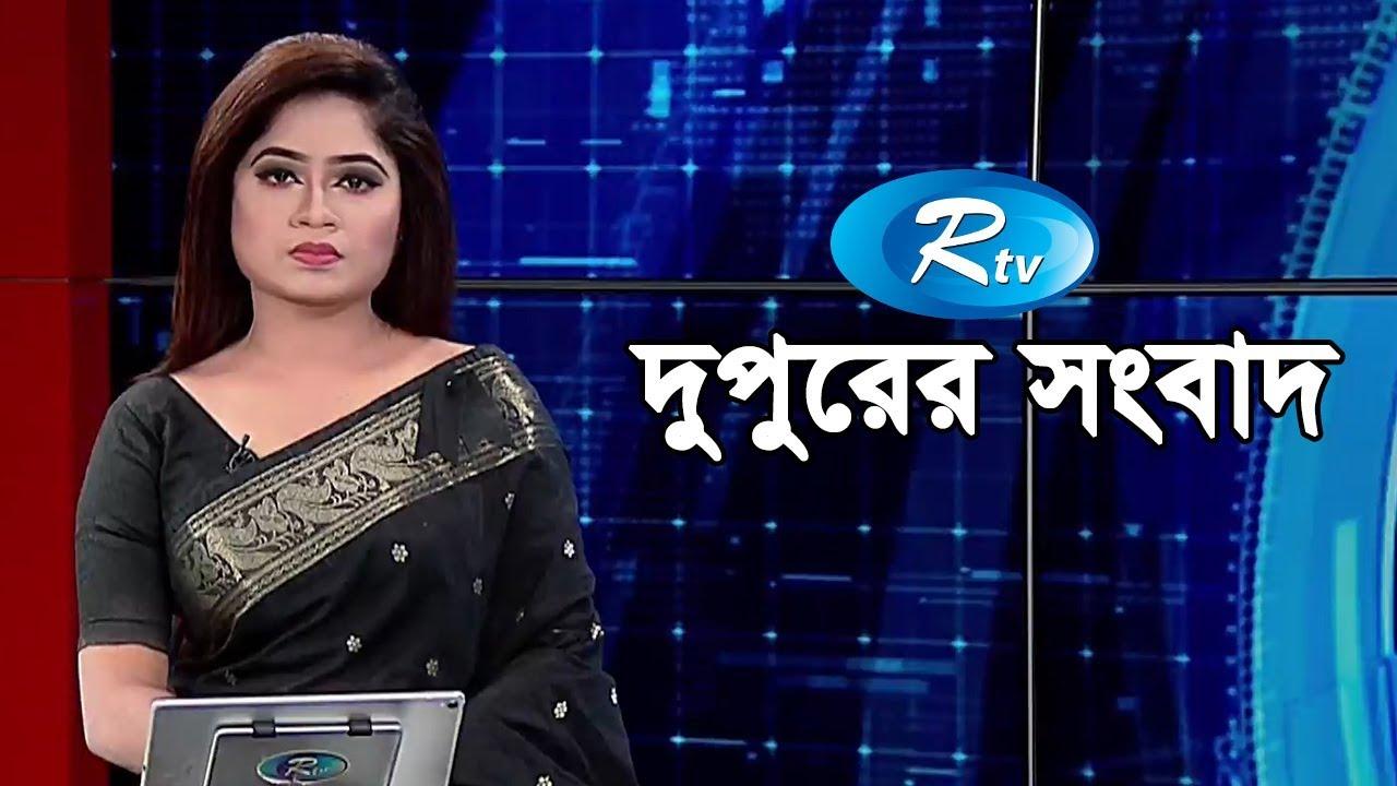 Rtv Dupurer Songbad | দুপুরের সংবাদ |15 August 2019 | Bangla News | Rtv News