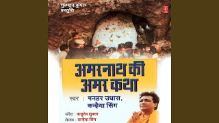 Amarnath Ki Amar Katha