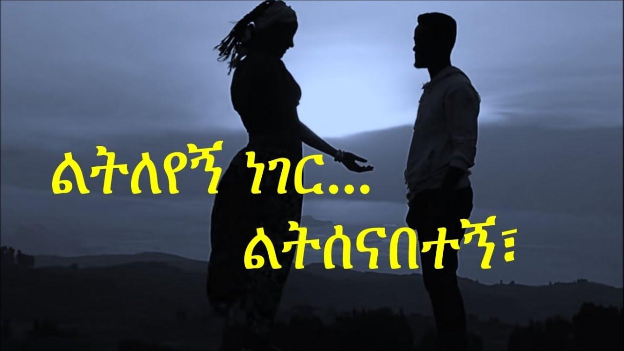 Ethiopian music (Amharic): Bizuayehu Demissie – Yené Tizita | ብዙአየሁ ደምሴ – የኔ ትዝታ