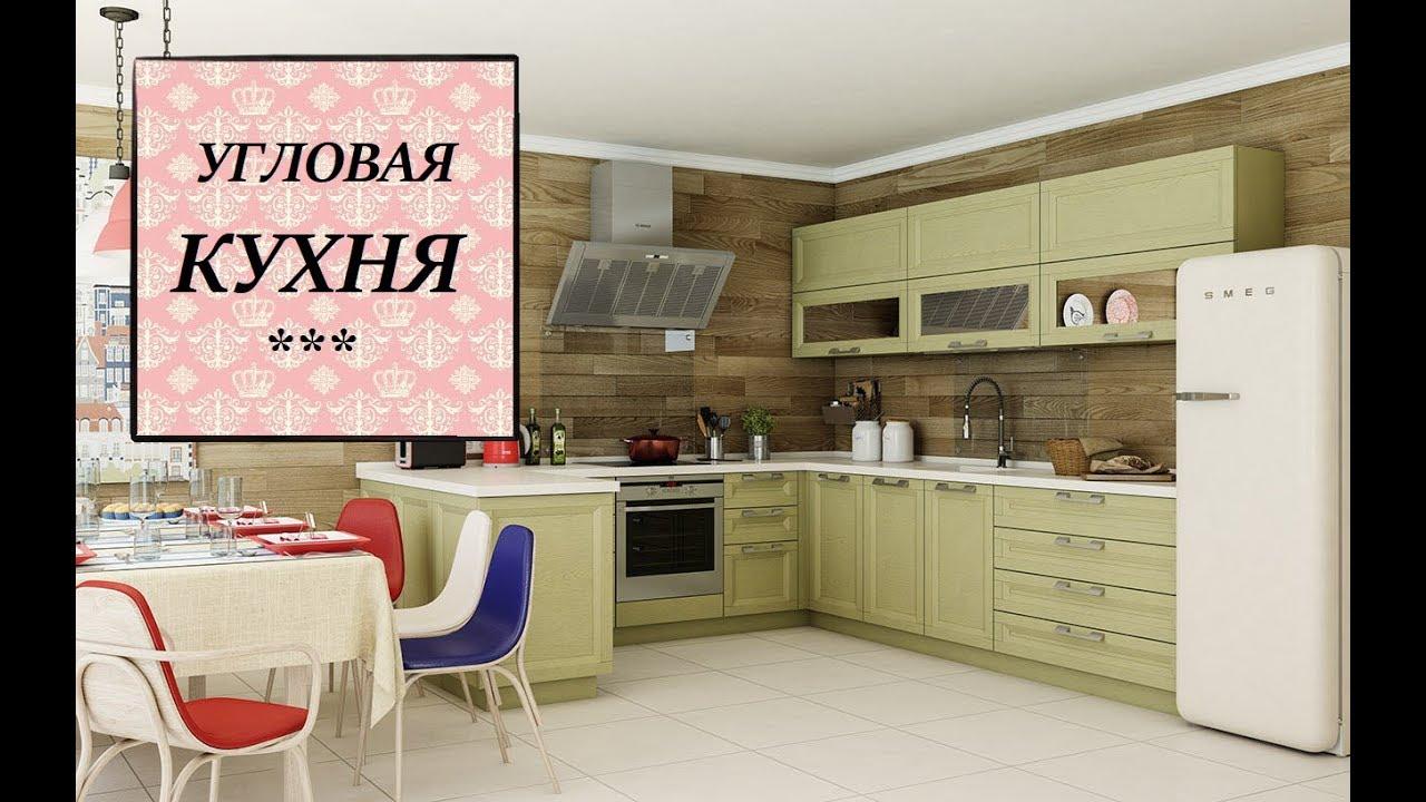 угловые кухни фото 35 угловых кухонных гарнитуров дизайн кухни