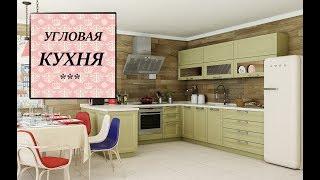 видео Дизайн угловой кухни: фото и проекты кухонь