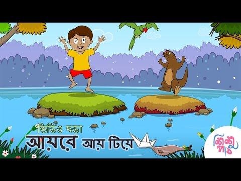 Aye re aye tiye video animated Bangla Rhyme for Bengali children's.