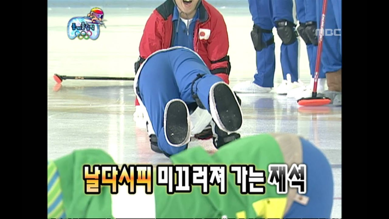 Infinite Challenge, Winter Olympic Games, #06, 동계올림픽 20110212