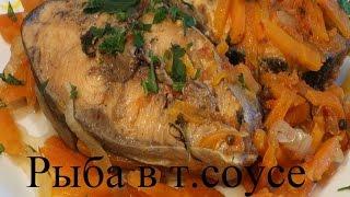 Рыба в томатном соусе. Очень вкусное рыбное блюдо. (129 14.12.16)