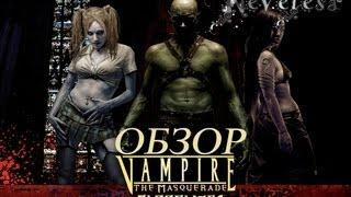 видео Вампиры маскарад блудлайнс прохождение