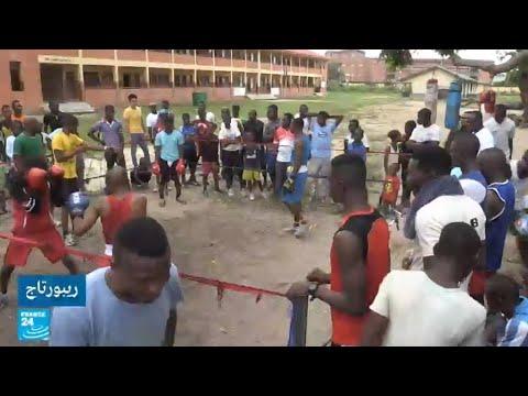نيجيريا: متطوعون يدربون النيجيريين على الملاكمة في ظل غياب الدعم الحكومي  - 15:23-2018 / 5 / 22