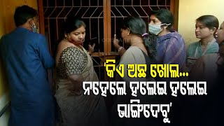 Sex Racket In Bhubaneswar-Congress Members Visit Handicapped Shelter Home