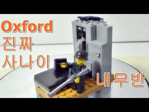 옥스포드 진짜사나이 군인과 군대 내무반 레고 호환 밀리터리 제품 조립기