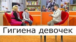 Гигиена девочек - Школа доктора Комаровского