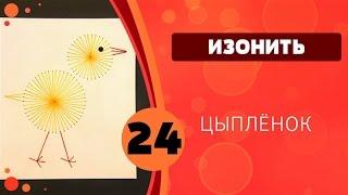 Изонить 24 - Цыпленок