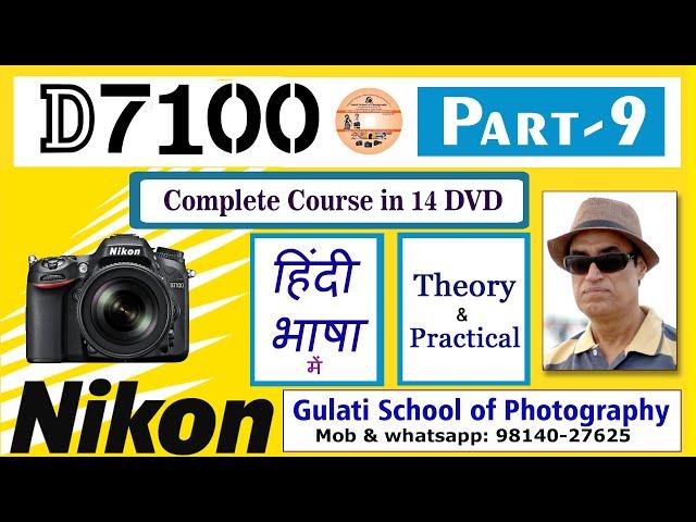 09 DVD | Blur Background in Nikon D7100 Camera | Candid Photography | Dulhan Pose | कोर्स हिंदी में