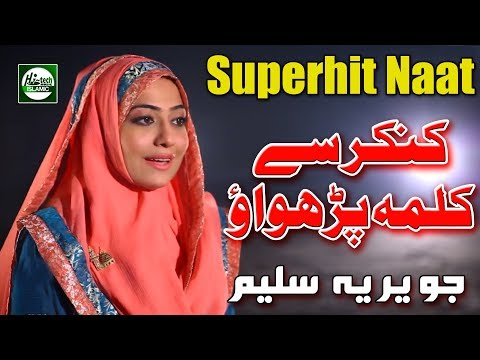 SUPERHIT NAAT - KANKAR SE KALMA PARWAO - JAVERIA SALEEM - OFFICIAL HD VIDEO - HI-TECH ISLAMIC