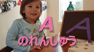 【子どもの英語レッスン】アルファベットAの練習