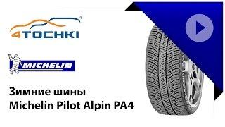 видео Michelin Pilot Alpin 4