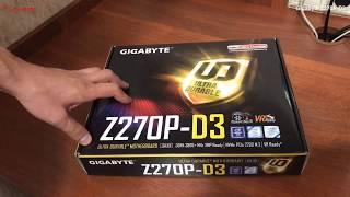 Материнская плата Gigabyte Z270P-D3 распаковка , комплектация , мини обзор