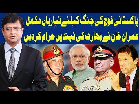 Dunya Kamran Khan Kay Sath   19 February 2019   Dunya News