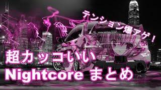 【作業用BGM】テンション爆アゲ !? 超カッコいい Nightcore まとめ