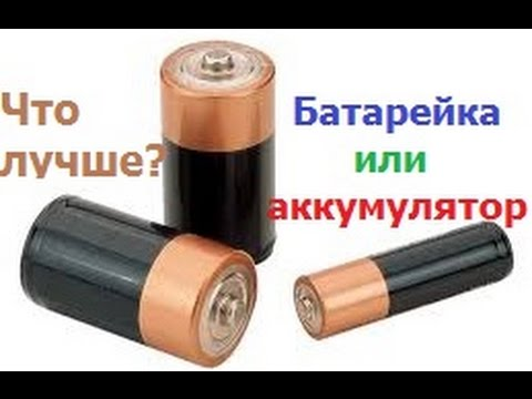 Что лучше, батарейка или аккумулятор?